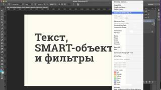 Работа с текстом. Урок 05. Текст, смарт-объекты и фильтры