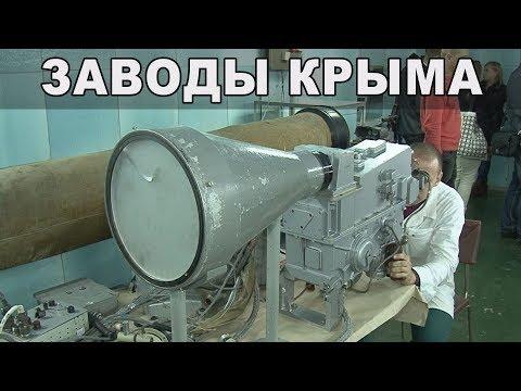 Промышленность Крыма в 2019 году