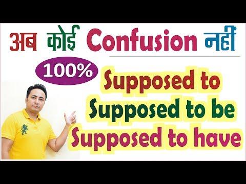 आईए Supposed To का सही प्रयोग करना सीखते हैं