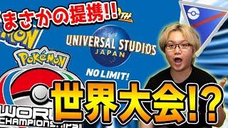 ポケGO世界大会が決定!!だけど日本人の枠が…!?USJとポケモン提携で新イベ来るか!?【ポケモンGO】