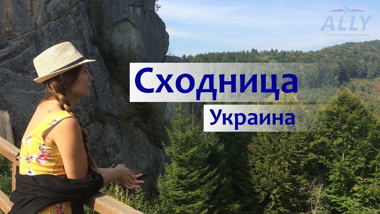 Сходница (Украина) источники и экскурсия в Тустань.