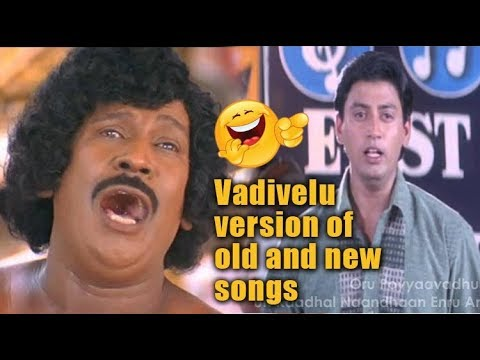 Vadivelu version of old and new songs | Vadivelu Ultimate song Comedy