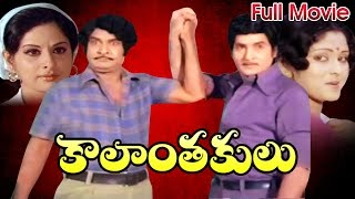 Kalanthakulu Full Length Telugu Movie || Sobhan Babu , Jayasudha || Ganesh Videos - DVD Rip..