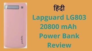 Lapguard LG803 20800 mAh Power Bank Review in Hindi Should We Buy It Tech Render