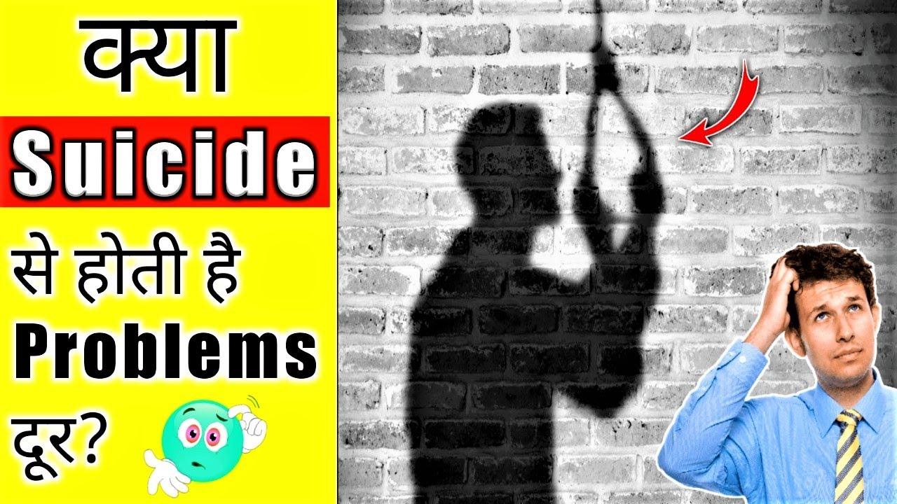 दुनिया में हर साल होते हैं इतने Suicide 😱 #shorts @7 FacTzzz
