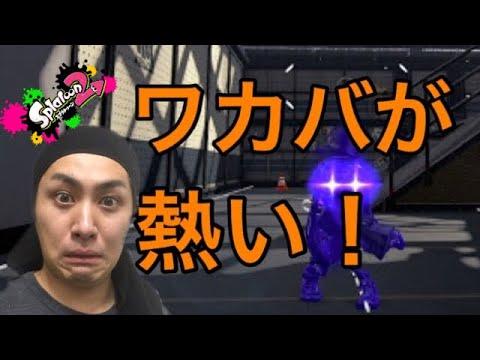 【スプラトゥーン2】インクアーマー武器が一律下方修正でわかばが強化!?【S+】
