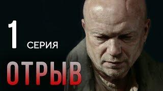 """""""OTPЫB""""  -1 серия"""