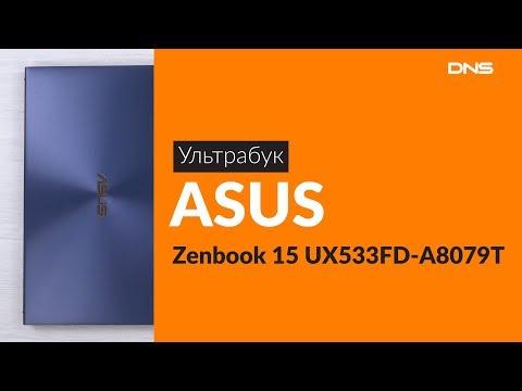 Распаковка ультрабука ASUS Zenbook 15 UX533FD-A8079T / Unboxing ASUS Zenbook 15 UX533FD-A8079T