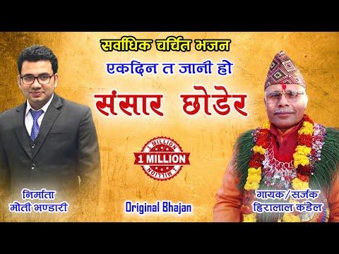 Nepali Vajan Ek Din Ta Jane Ho | Hira Lal Kandel | Taranga Creation