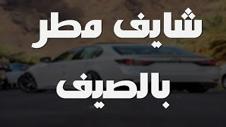 اغاني عراقيه 2018 | شايف مطر بالصيف | بطيئة