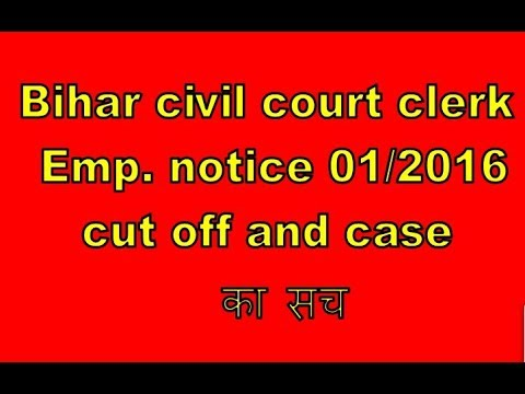 Bihar civil court clerk  recuitment case