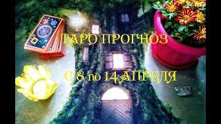 Таро прогноз на неделю с 8 по 14 апреля 2019 г. Онлайн гадание. Все знаки зодиака.