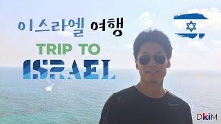 Trip to Israel | 이스라엘 여행