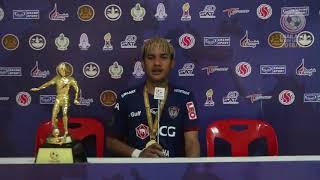Thailand Youth League Interview : สัมภาษณ์นักเตะยอดเยี่ยม รุ่นอายุไม่เกิน 19 ปี