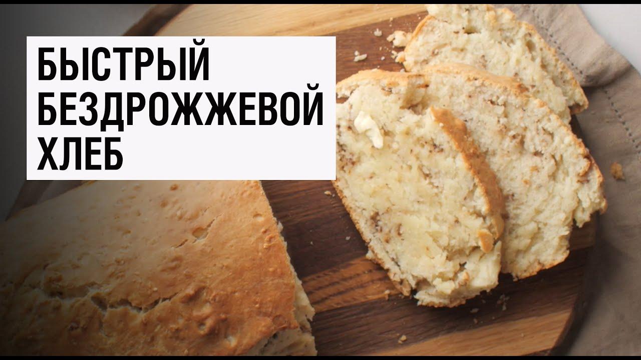 Быстрый бездрожжевой хлеб видео рецепт   простые рецепты от Дании