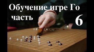 обучение игре Го часть 6