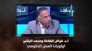 ا.د. فياض القضاة ومحمد البشير - اولويات العمل الحكومي