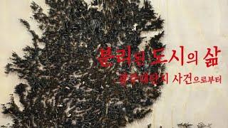 2020 성남중진작가전 #1 - 이돈순:분리된 도시의 삶-광주대단지 사건으로부터