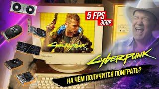 Минимальное железо для Cyberpunk 2077. На чём получится поиграть в киберпанк?