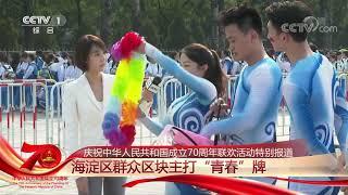 [人民欢歌]五棵松集结点:海淀区联欢群众有序安检| CCTV