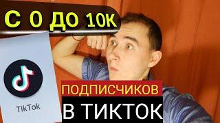 Продвижение Тик Ток | С 0 до 10000 подписчиков в ТикТок | Раскрутка Тик Ток