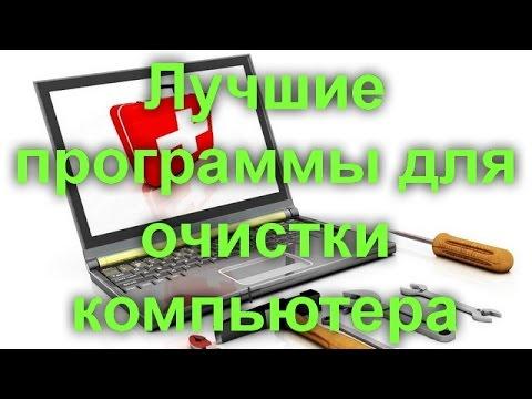 Лучшие программы для очистки компьютера