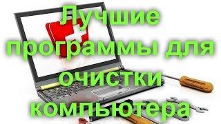 видео Лучшие программы для чистки компьютера и оптимизации работы Windows