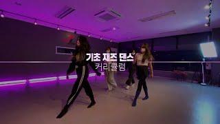 [Basic Jazz dance] 기초 재즈댄스 커리큘…