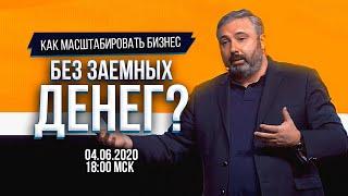 04 06 2020 Как масштабировать бизнес без заемных денег