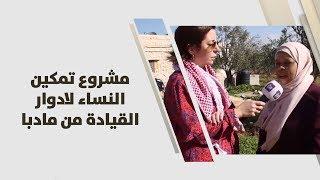 مشروع تمكين النساء لادوار القيادة من مادبا