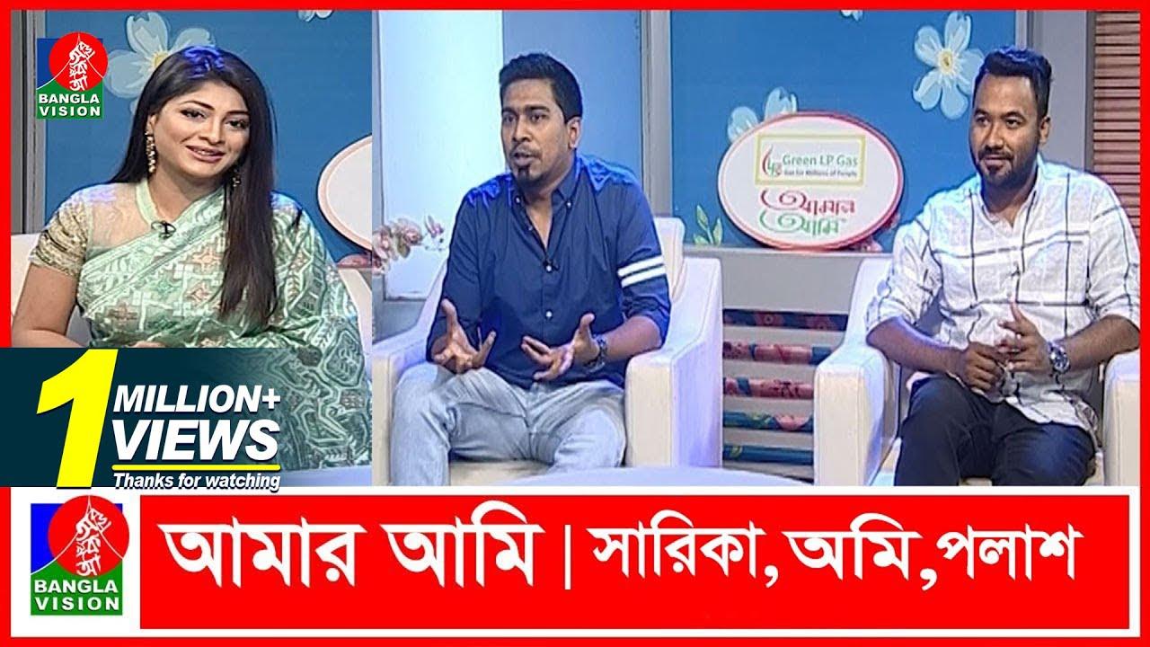 Download Amar Ami   Kajal Arefin Ome I Ziaul Hoque Polash   Sarika   Sajjad Hussain   EP 658   BV Program