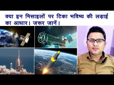 Anti-Satellite Weapons (ASAT) - India's ASAT Missile.Facts in Hindi - Defense News