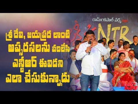 एनटीआर केवल हमारी फिल्म आशीर्वाद देगा: RGV   लक्ष्मी के एनटीआर लांच   लक्ष्मी पार्वती thumbnail
