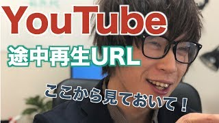 YouTube動画を途中から再生させるURLを生成する方法