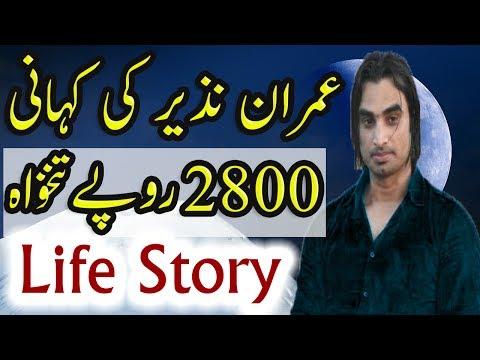 Imran Nazir History Pakistani Cricketer Imran Nazir Ki Kahani Life Story Biography