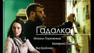 Сериал Гадалка 1-2-3-4-5-6-7-8-9-10-11-12-13-14-15-16 серия (2019) Детектив Мистика анонс