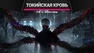 [SONG/Песня] Аниме-Рэп про Токийского Гуля - Tokyo Ghoul