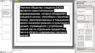 Видеоурок Создание презентации(Видеоурок. Создание презентации. Пущина Елена Анатольевна. учитель информатики МОУ