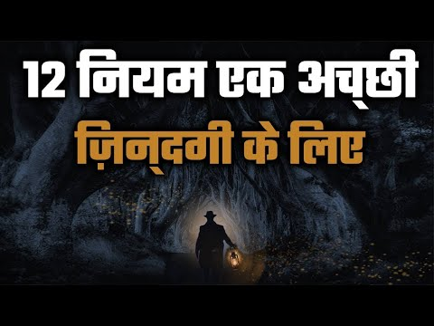 12 RULES FOR LIFE IN HINDI - Life Changing Rules you should live by(hindi)