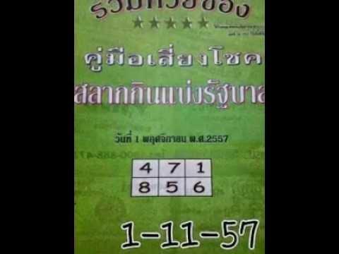 มาแล้ว หวยเด็ด เลขเด็ดงวดนี้ หวยเด็ดหวยดัง แม่นๆ 1/11/57 1 พ.ย. 57 คู่มือเสี่ยงโชค หวยซอง
