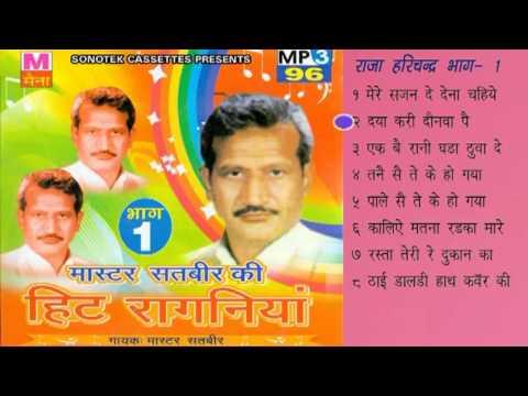 Raja Harischandra Vol 1   राजा हरिशचन्द्र    Master Satbeer Ki Hit Ragniyan    Haryanvi Ragni