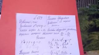 689 Алгебра 8 класс Решение Квадратных уравнений по теореме Виета примеры решение