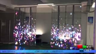 Прозрачный светодиодный экран от 101СВЕТ(одробности по телефону 8-967-015-77-55 или 8-906-075-01-01. а также на сайте компании http://101svet.ru/, 2015-02-05T12:11:26.000Z)