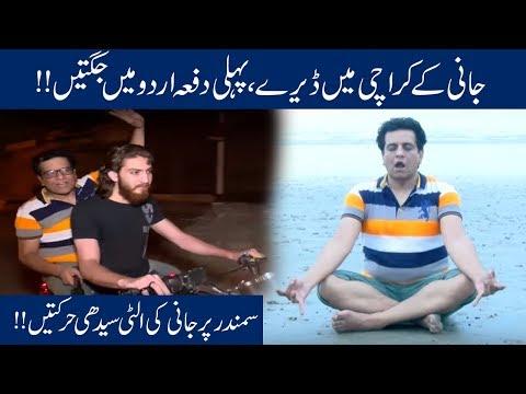 Jani Ki Karachi Main Matar Gashti Aur Urdu Jugtain!! | Seeti 24 | 10 July 2019