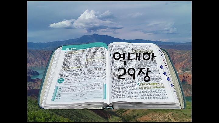 성경읽기(개역개정) 203일차 / 역대하 29장