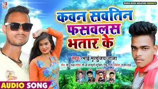कवन सवतिन फसवलस भतार के - Mritunjay, Raja - New Bhojpuri Song 2020