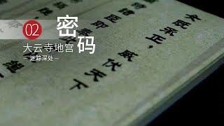 《大云寺地宫密码》 第二集 迷踪深处 | CCTV纪录