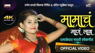 Mamach Gaan Lav | मामाचं गाणं लाव | DJ Marathi Lokgeet | Unmesh Tayade | Superhit | Orange Music