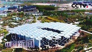 [中国新闻] 魅力世园会 航拍国际馆:花伞花海点亮世园会 | CCTV中文国际