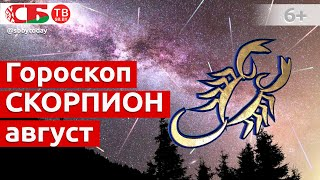 Гороскоп для знака Зодиака Скорпион на август 2021 года